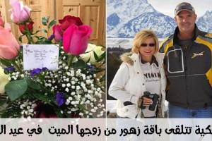 في عيد الحب تتلقى الزهور من زوجها الميت – في أقوى قصة رومانسية تتجسد في عيد الحب 2017