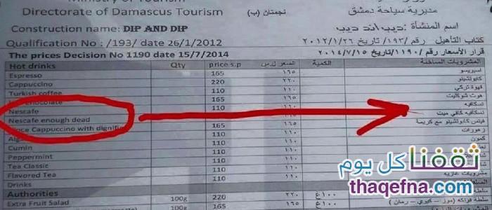 """ترجمة """"جوجلية"""" تقيل مسؤول كبير في وزارة السياحة"""