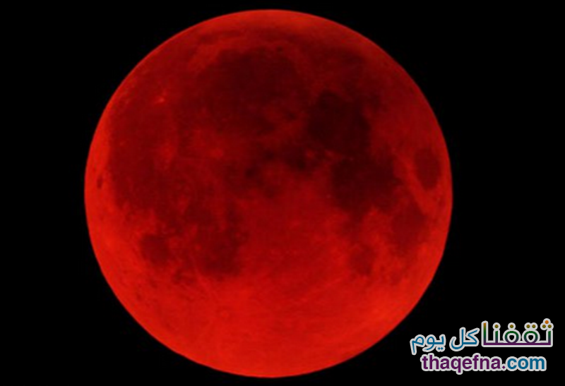 القمر الدموي - القمر العملاق (1)