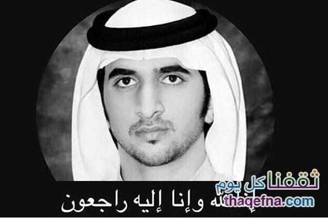 كيف توفي الشيخ الشاب راشد بن محمد بن راشد ال مكتوم
