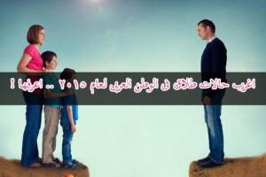 تعرفوا على أغرب قصص الطلاق في الوطن العربي لعام 2015.. شيء لا يصدق!!