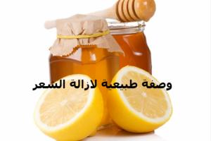 خلطة سحرية طبيعية لإزال الشعر نهائياً من العسل والليمون