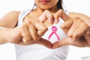 كيف تقي نفسك من سرطان الثدي ببساطة ؟