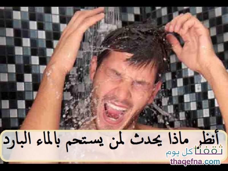 مفاجأة غير متوقعة لفوائد الإستحمام بالماء البارد، العلاج الغافلون عنه!! بالفيديو