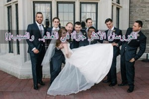 بالصور العريسان الأكثر جرأة في العالم.. ويتوفى العريس بعد أربعة أشهر من الزفاف!