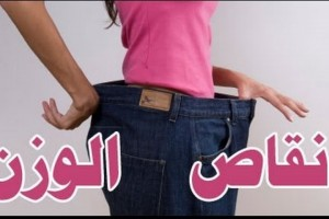 معلومات قد تساعدك لإنقاص الوزن بدون ريجيم أو حرمان من الأكل،، تعرفوا عليها!