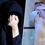 بسبب عيون زوجته، رجل سعودي طلق زوجته بعد يومين من الزواج خوفاً على نفسه!! فيديو