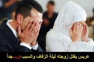 عريس يقتل زوجته ليلة الدخلة والسبب مفاجيء جداً!! وليس المعنى حرفياً!!