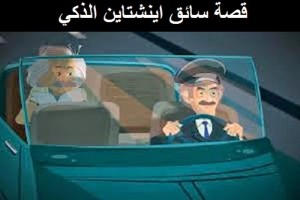 قصة سائق اينشتاين الذكي، لا تقللوا من شأن الآخرين فقد يكونوا أذكى منكم!!