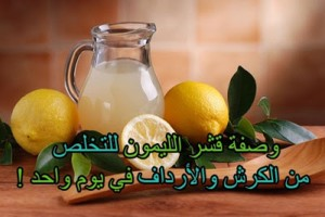 قشر الليمون للتخلص من الأرداف والكرش في يوم واحد!