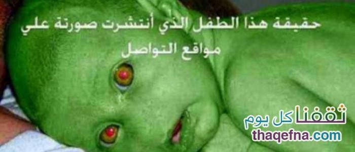 ما قصه الطفل الأخضر الذي أرعب الملايين بشكله على مواقع التواصل الإجتماعي