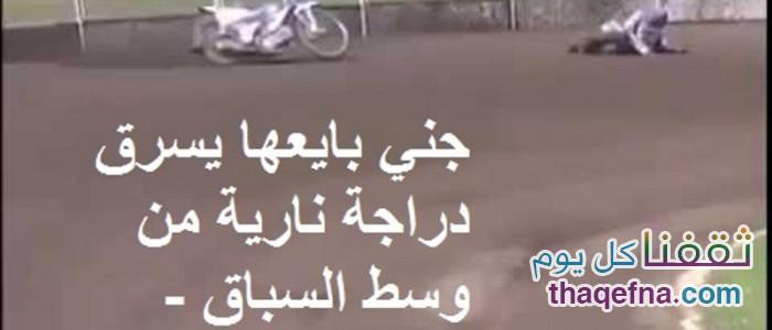 شاهدوا بالفيديو جني بايعها ويسرق الدراجة النارية من صاحبها ويسوقها وسط السباق!!