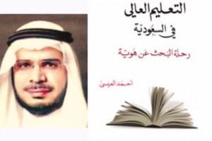 """الدكتور """"أحمد العيسى"""" وزير التعليم الجديد بالسعودية وصورة تجمعه مع سلفه """"عزام الدخيل"""""""