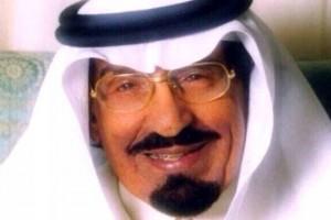 وفاة سعود بن محمد بن عبدالعزيز الأمير السعودي هذا اليوم 29/12/2016