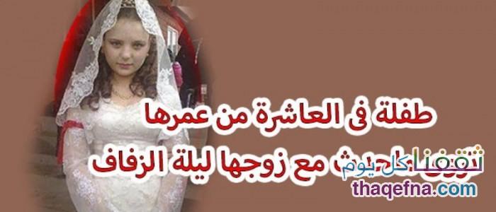 فيديو لطفلة في العاشرة تصف زوجها بالوحش وتتحدث عن مأساتها في ليلة الزفاف!!
