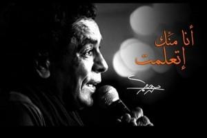 """فيديو.. إطلاق أغنية """"أنا منك اتعلمت"""" لمحمد منير"""