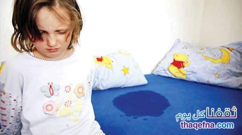 التبول اللاإرادي عند الأطفال المسببات وحلول وطرق علاجه