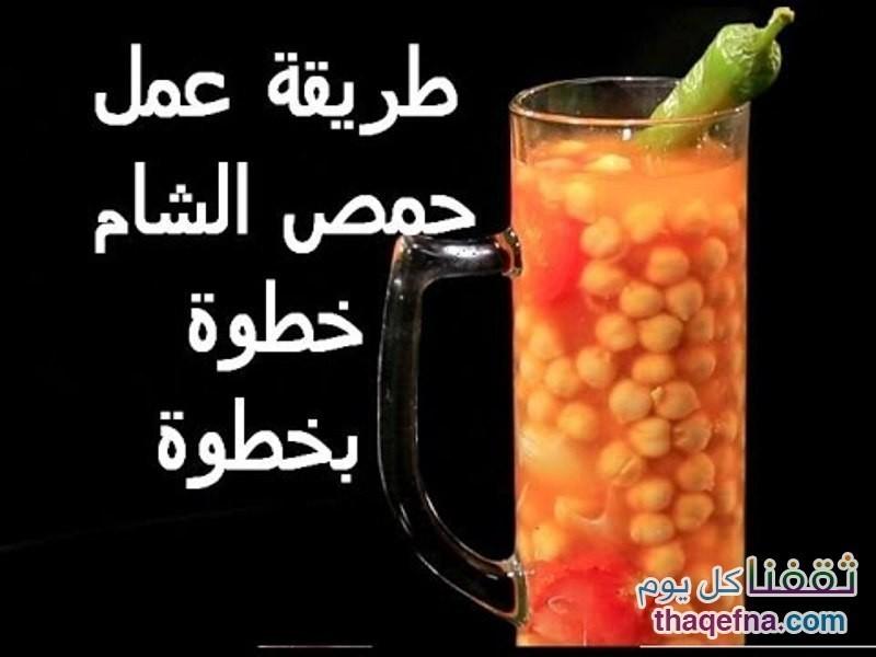 """طريقة عمل حمص الشام """"الحلبسة"""" لمن لا يعرفها وما هي فوائدها"""
