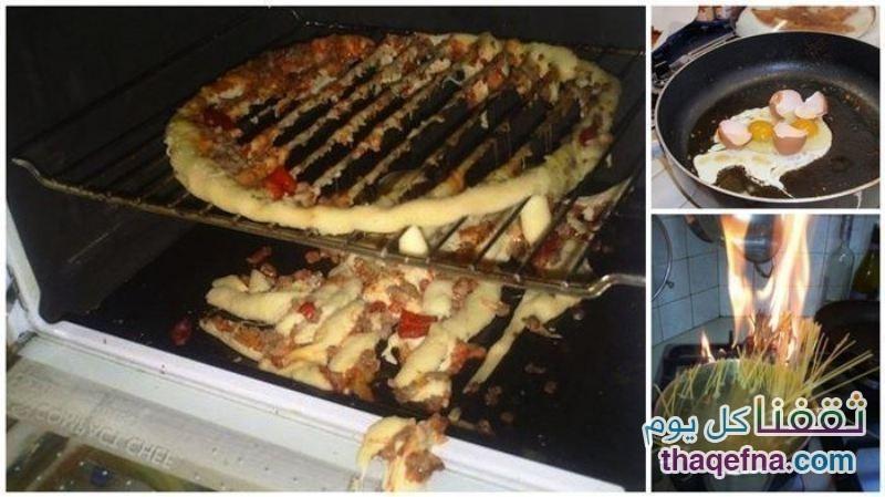 أكثر عمليات الطبخ الفاشلة في 16 صورة لطباخين أبدعوا بالفشل!