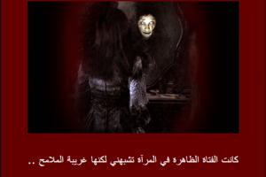 لا تنظروا في المرآة ليلاً خوفاً من ظهور القرين أو أحد أفراد الجن، هام جداً!