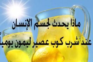 ماذا يحدث في الجسم عند شرب كوب من عصير الليمون كل يوم وخاصة للجمال