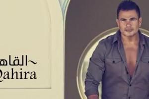 """فيديو كليب أغنية """"القاهرة"""" لعمرو دياب تم طرحها عبر اليوتيوب بمشاركة الفنان محمد منير"""