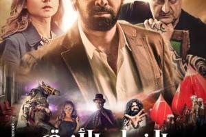 """فيلم """"الفيل الأزرق"""" في العرض الأول على """"إم بي سي"""" مصر"""