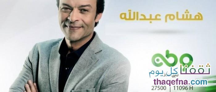 تردد قناة وطن الإخوانية على النايل سات 2016 وإنضمام الفنان هشام عبد الله