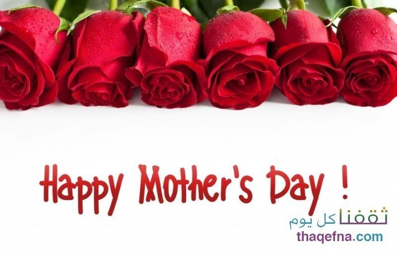 عيد الام 2016 وإحتفال الأمهات بيوم الأم 21/3/2016