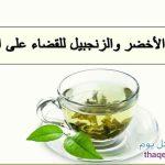 فوائد الزنجبيل والشاي الأخضر وماذا يفعلوا في الجسم
