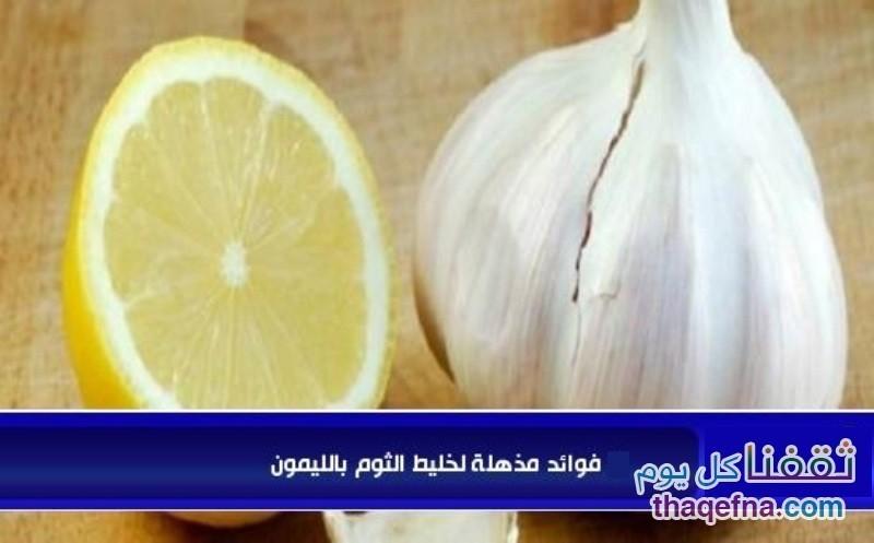 فوائد عصير الليمون والثوم ونتائج غير متوقعة للجسم