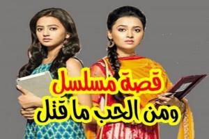 مسلسل ومن الحب ما قتل المدبلج ملخص الحلقة 8 الثلاثاء 29/3/2016 حصرياً