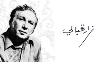 نزار قباني الشاعر السوري واحتفالية جوجل بذكرى ميلاده 93  Nizar Qabbani