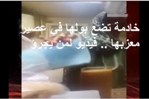 فيديو خادمة تضع البول في العصير لكفيلها إنتقاماً منه على تعذيبها… لمن يجرؤ