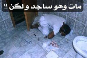 شاب مات وهو ساجد بالحمام قصة تقشعر لها الأبدان فما هو سبب الوفاة!!