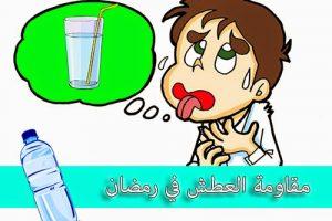 نصائح تساعدك على مقاوم العطش خلال شهر رمضان