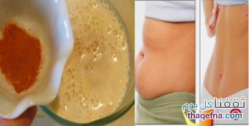 إنقاص الوزن بالمشروب السحري مرتين في اليوم والتخلص من الكرش نهائياً