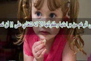 رغم برائة هذه الطفلة ذات 4 أعوام إلا أن طعامها على صغر سنها لا يمكن توقعه !! لن تصدق