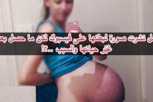 خطير جداً ما حدث لإمرأة حامل نشرت صورة لبطنها على الفيسبوك . . وما حدث بعدها غيّر حياتها بالكامل