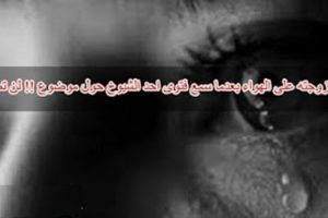 رجل سعودي يطلق زوجته على الهواء مباشرة بعد أن سمع فتوى من أحد الشيوخ !! لن تصدق