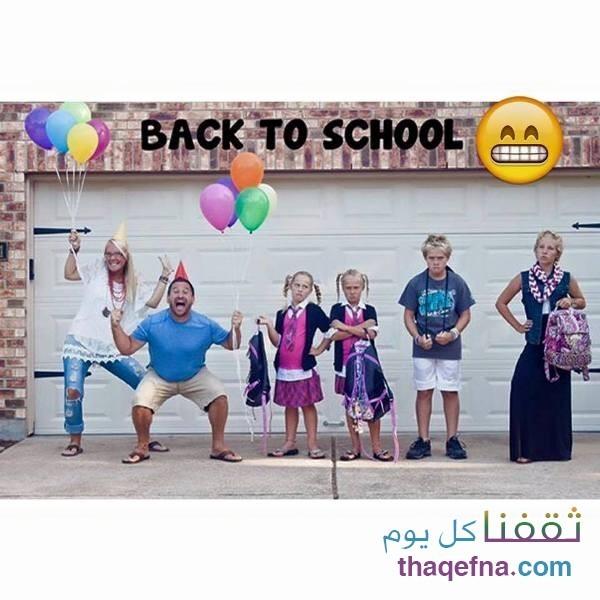 صور بمناسبة العودة الى المدارس