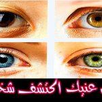 تعرفوا معنا على شخصيتك من لون عيونك . . . وما علاقة لون العيون ببعض التصرفات الصادرة منا