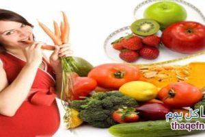 الأشهر الأولى للحامل وما الذي يجب عليها تناوله من الطعام وما الذي تتجنبه من أجل صحتها وصحة الجنين