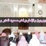 هروب المصلين من صلاة الجمعة ورفض الإمام الصعود الى المنبر لسبب كبير أصبح متوقعاً هذه الأيام