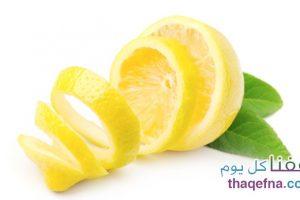 لن ترمي قشر الليمون بعد الآن . . . ادخل وتعرف على فوائد أكل قشر الليمون العلاجية والتي لن تتوقعها