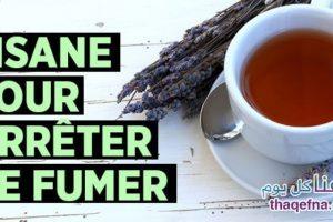 الشاي السحري لتوديع التدخين نهائياً . . . للمدخنات والمدخنين بأفضل طريقة للإقلاع عن التدخين