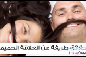 فوائد نزول مني الرجل على وجه المرأة بعد الجماع . . . 8 حقائق طريفة عن العلاقة الحميمة