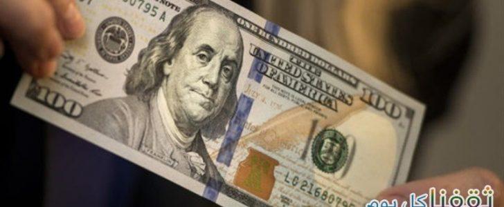 سعر الدولار اليوم الجمعة 8/1/2017 وتأثر إرتفاع الدولار بإرتفاع أسعار السلع والملابس