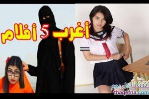 خمسة أفلام إباحية لن تصدقوا حقيقتها وأبكت كل من شاهدها وخاصة العرب والسبب غريب جداً