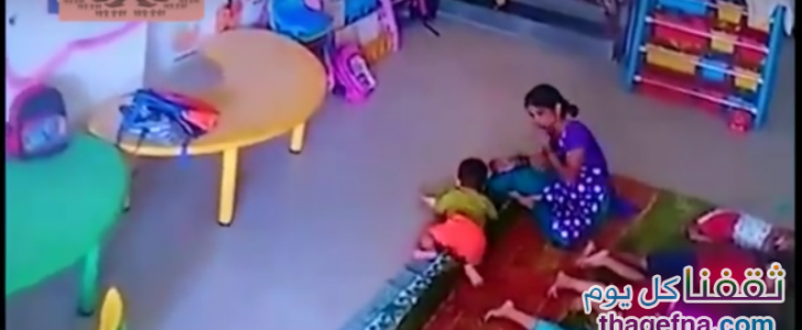فيديو لعاملة في حضانة تعتدي بوحشية على طفلة بعمر السنة في أول يوم لها بالحضانة… لأصحاب القلوب القوية